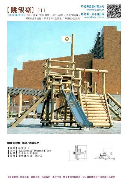 001設計產品--眺望台04.jpg