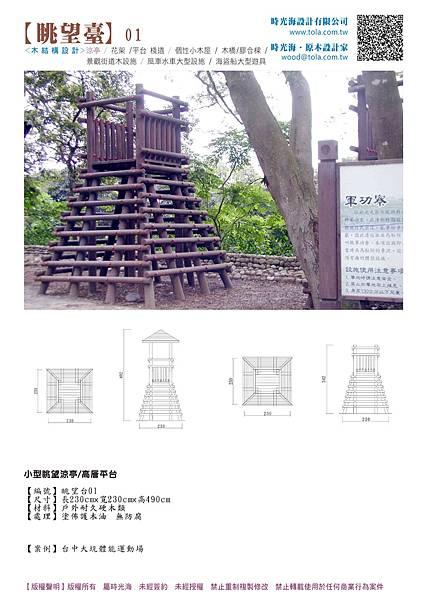 001設計產品--眺望台01.jpg
