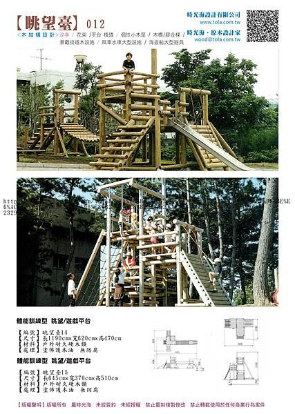 001設計產品--眺望台05.jpg