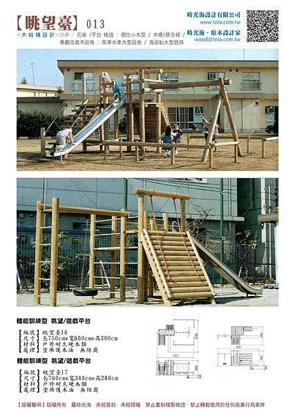 001設計產品--眺望台06.jpg