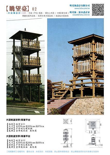 001設計產品--眺望台03.jpg