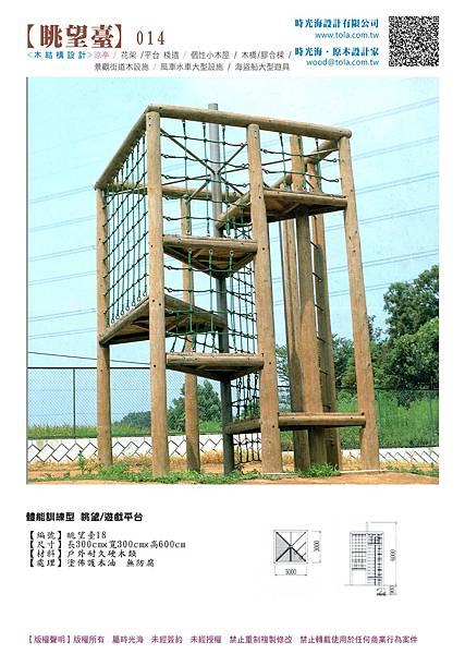 001設計產品--眺望台07.jpg