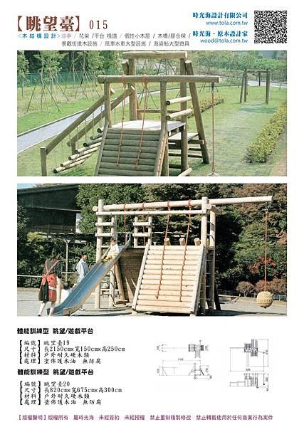 001設計產品--眺望台08.jpg