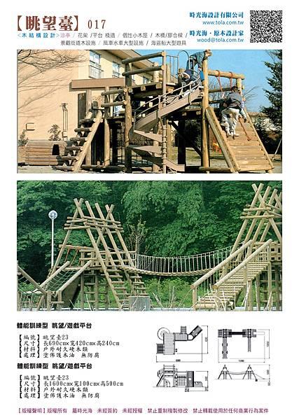 001設計產品--眺望台10.jpg