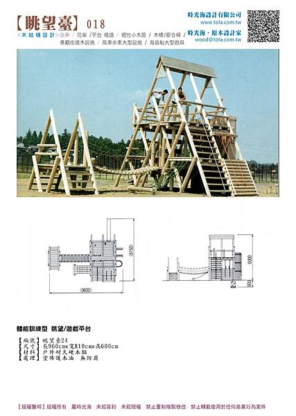001設計產品--眺望台11.jpg