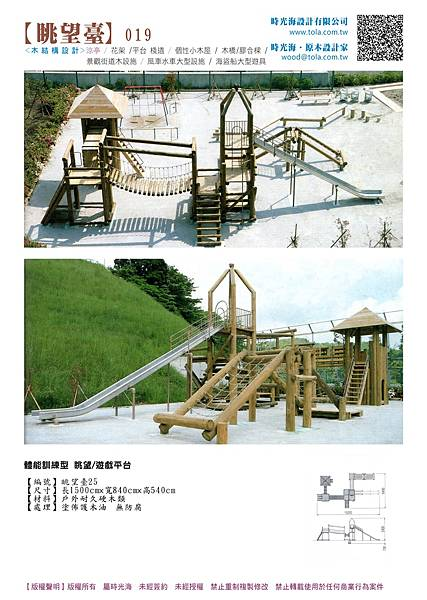 001設計產品--眺望台12.jpg
