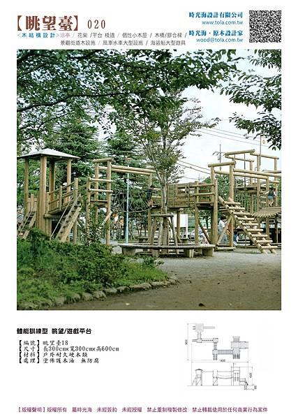 001設計產品--眺望台13.jpg
