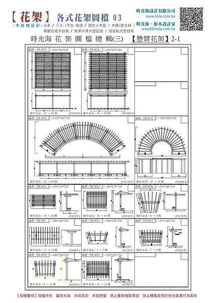 001設計產品--花架CAD1-03.jpg