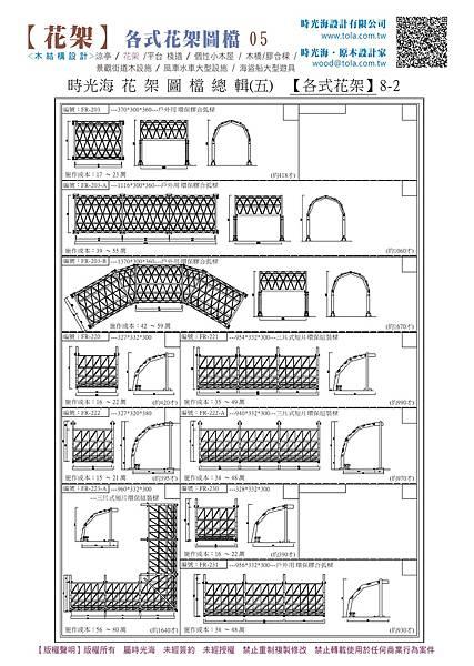 001設計產品--花架CAD1-05.jpg