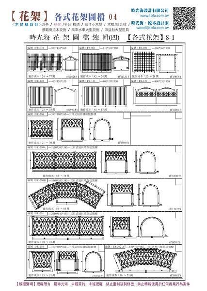 001設計產品--花架CAD1-04.jpg