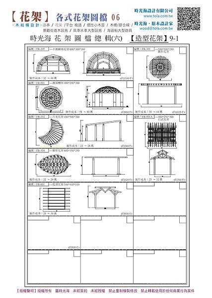 001設計產品--花架CAD1-06.jpg