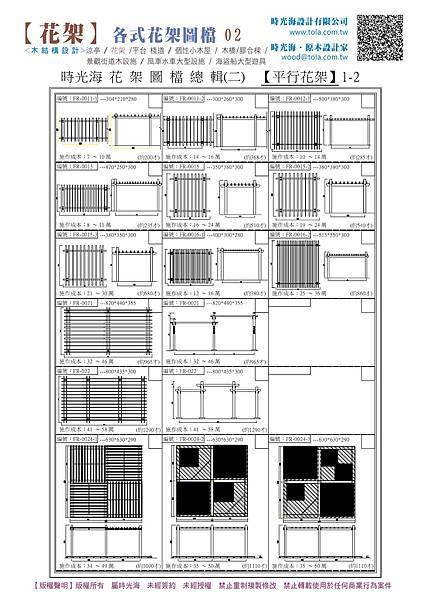 001設計產品--花架CAD1-02.jpg