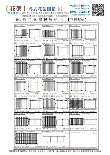 001設計產品--花架CAD1-01.jpg
