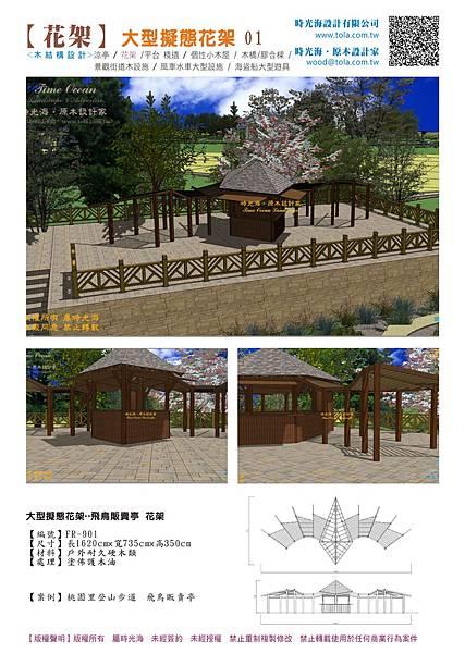 001設計產品--花架實做案例3-01.jpg