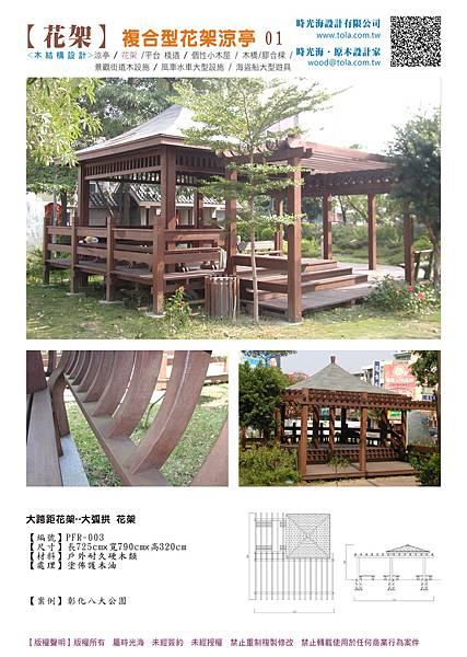 001設計產品--花架實做案例3-04.jpg