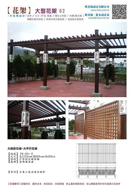 001設計產品--花架實做案例3-05.jpg
