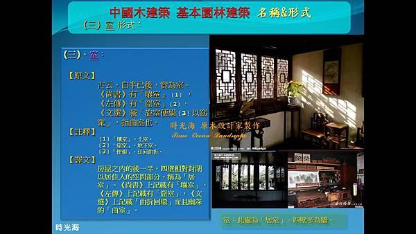 中國式建築簡報內容 1-04.jpg