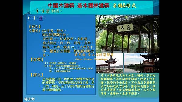 中國式建築簡報內容 1-02.jpg