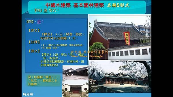 中國式建築簡報內容 1-05.jpg