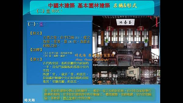 中國式建築簡報內容 1-03.jpg