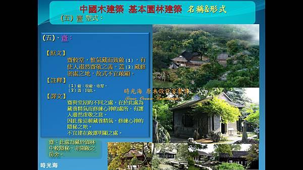 中國式建築簡報內容 1-06.jpg