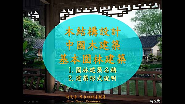 中國式建築簡報內容 1-01.jpg