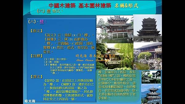 中國式建築簡報內容 1-07.jpg