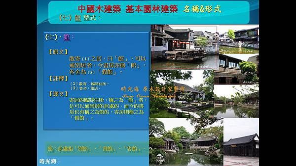 中國式建築簡報內容 1-08.jpg