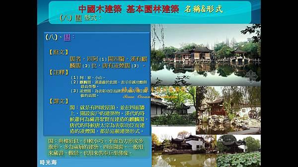 中國式建築簡報內容 1-09.jpg