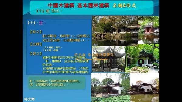 中國式建築簡報內容 1-11.jpg