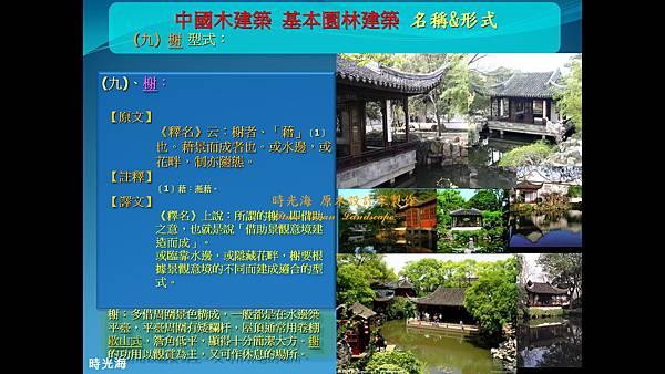 中國式建築簡報內容 1-10.jpg