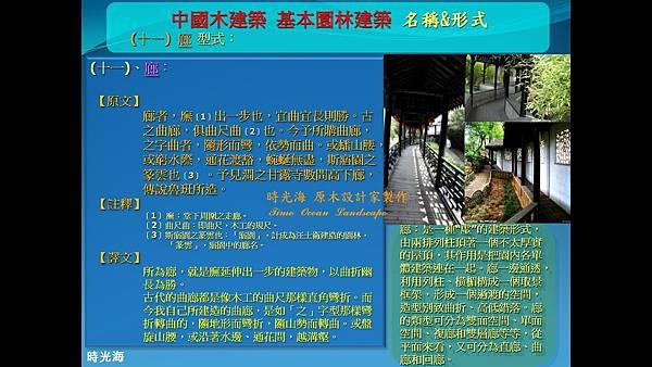 中國式建築簡報內容 1-12.jpg
