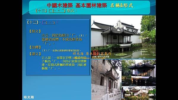中國式建築簡報內容 1-14.jpg