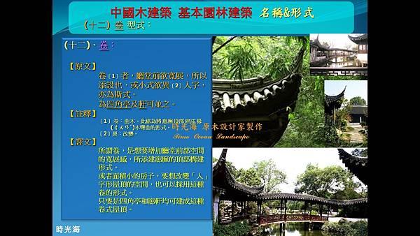 中國式建築簡報內容 1-13.jpg
