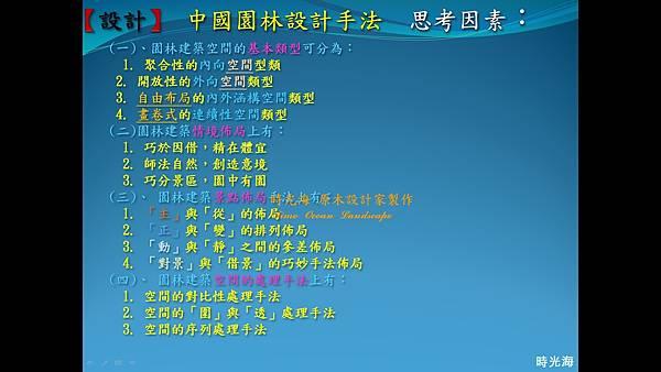 中國式建築簡報內容 1-16.jpg