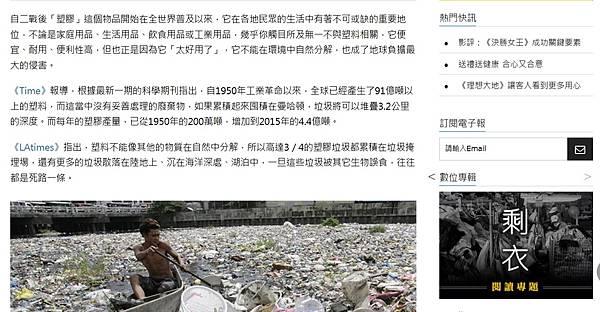 塑膠垃圾正嚴重汙染地球!便利背後的環境悲歌02.jpg