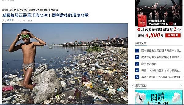 塑膠垃圾正嚴重汙染地球!便利背後的環境悲歌01.jpg