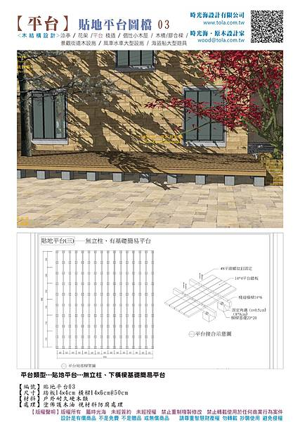002設計產品--貼地平台(時光海價含形式模擬)03.jpg