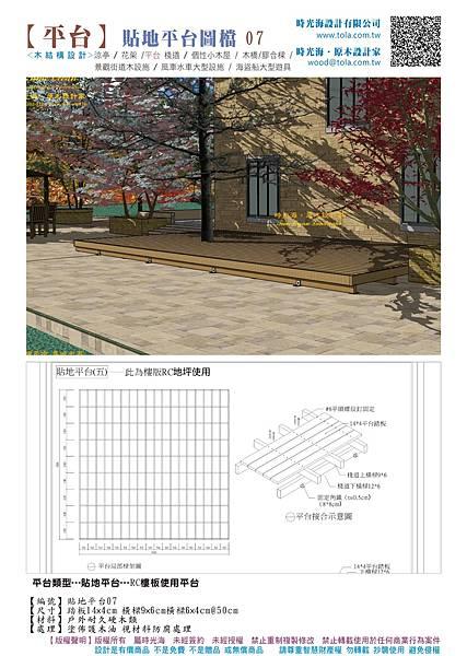 002設計產品--貼地平台(時光海價含形式模擬)07.jpg