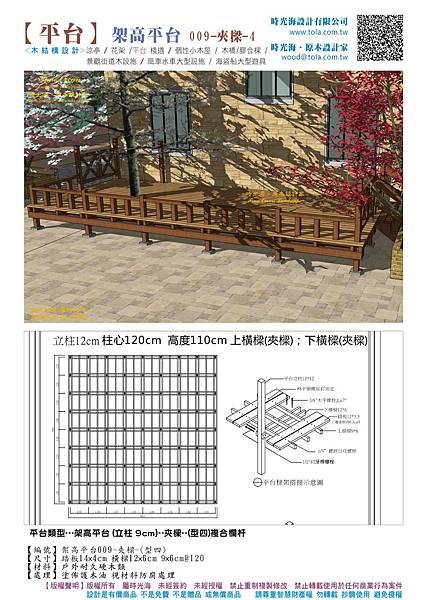 001設計產品--架高平台(含背景)(柱9)夾樑(複合欄杆)型四04.jpg