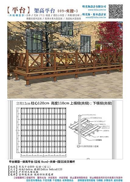 001設計產品--架高平台(含背景)(柱9)夾樑(交叉欄杆)型三03.jpg