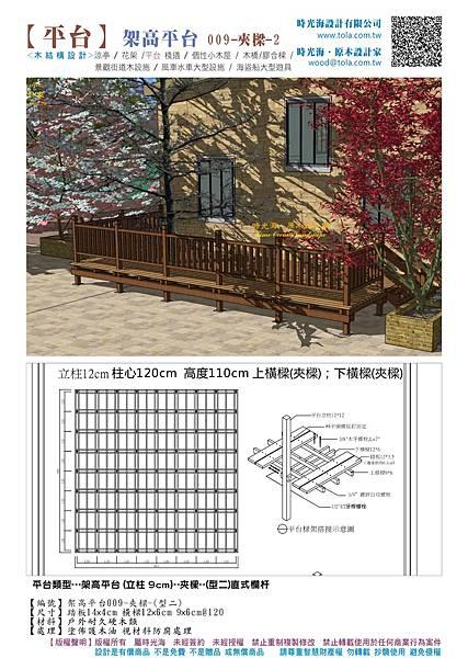 001設計產品--架高平台(含背景)(柱9)夾樑(直式欄杆)型二02.jpg