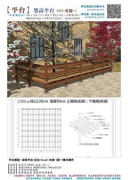 001設計產品--架高平台(含背景)(柱9)夾樑(橫式欄杆)型一01.jpg