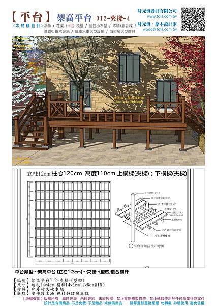001設計產品--架高平台(含背景)(柱12)夾樑(複合欄杆)型四04.jpg