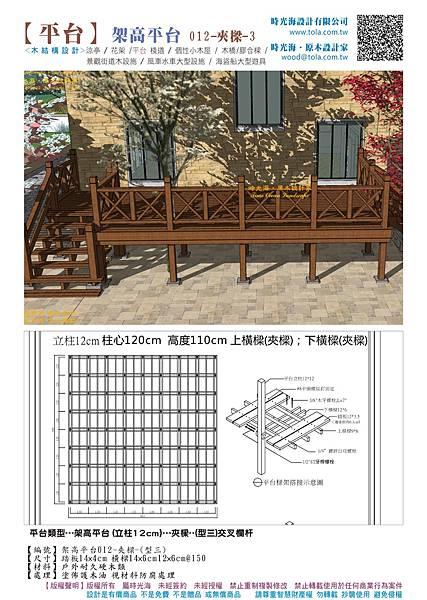 001設計產品--架高平台(含背景)(柱12)夾樑(交叉欄杆)型三03.jpg