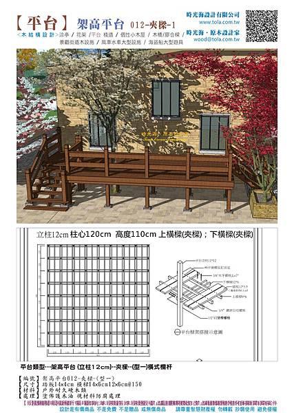 001設計產品--架高平台(含背景)(柱12)夾樑(橫式欄杆)型一01.jpg