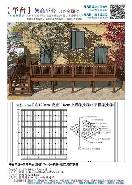 001設計產品--架高平台(含背景)(柱12)夾樑(直式欄杆)型二一02.jpg