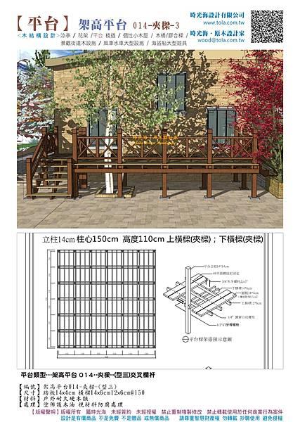 001設計產品--架高平台(含背景)(柱14)夾樑(交叉欄杆)型三031.jpg