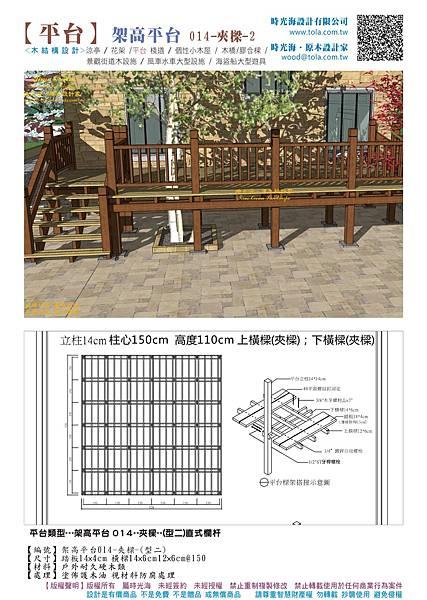 001設計產品--架高平台(含背景)(柱14)夾樑(直式欄杆)型二一02.jpg