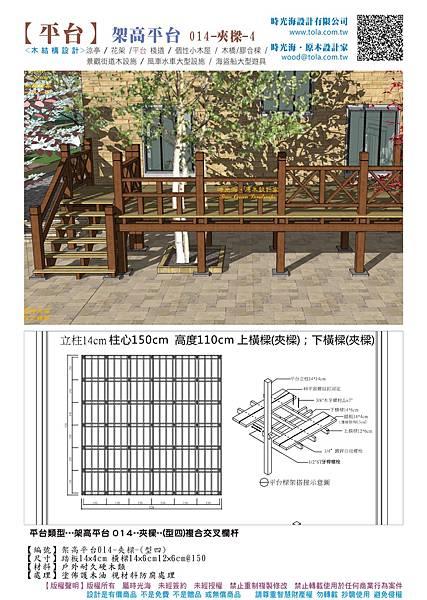 001設計產品--架高平台(含背景)(柱14)夾樑(複合欄杆)型四04.jpg